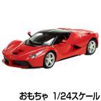 フェラーリ LaFerrari ラフェラーリ 1/24 ダイキャストカー ミニカー ライセンス 模型 ホビー 趣味 コレクション プレゼント 誕生日 クリスマス