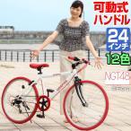 ■機種名/GRAPHIS (グラフィス) クロスバイク24インチ タイヤ 6SP GR-001J ■...