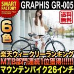 送料無料 マウンテンバイク 26インチ シマノ 18段変速 GRAPHIS グラフィス GR-005 (6色)  自転車 26インチ メンズ レディース