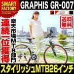 送料無料 マウンテンバイク 26インチ シマノ 18段変速 マウンテンバイク グラフィス GR-007 (5色) 自転車 26インチ 通販