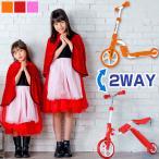ランニングバイク キックボード (4色) ペダルなし自転車 トレーニングバイク キックスクーター 乗物玩具 子供 幼児  送料無料
