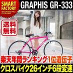今月の超目玉価格!! 送料無料 自転車 26インチ クロスバイク シマノ 6段変速 自転車 スタンド付き 全7色 グラフィス GRAPHIS GR-333 通販 メンズ レディース