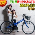GRAPHIS GR-24 (700/701/702/703) 子供用自転車 22/24/26インチ 子供用 自転車 MTB 通販 送料無料