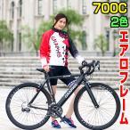 最大25〜30%相当還元 ロードバイク 700x26C 2x8段変速 シマノ クラリス エアロロード アルミフレーム GRAPHIS クリスマス プレゼント