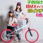 ショッピング自転車 子供自転車 キッズサイクル BMXタイプ 20インチ グラフィス GR-B20 (4色)子供 幼児 自転車 通販 ライトとロックをレビュープレゼント 送料無料