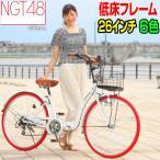 折り畳み自転車 1500円クーポン 26インチ カゴ付 ライト 鍵 シマノ製6段ギア 全5色 シティサイクル ママチャリ