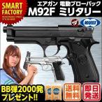 送料無料 東京マルイ エアガン 電動ガン 電動ブローバック ハンドガン M92F ブラック シルバーミリタリー 10歳以上