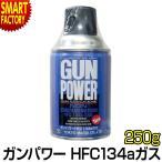 東京マルイ ガンパワー HFC134a 250g ガスガン用 フロンガス エアガン GUN POWER オプションパーツ サバゲ― 装備 備品