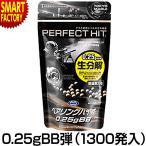 2個まで日本郵便配送 送料無料 東京マルイ バイオ BB弾 0.25g パーフェクトヒット ベアリングバイオ 0.25gBB弾 1300発入