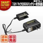 送料無料 東京マルイ エアガン NEW 7.2V 500mah マイクロ500バッテリー用充電器