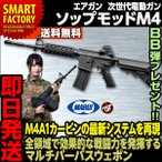 送料無料 東京マルイ 次世代電動ガン ソップモッドM4 ライフル エアガン 電動ガン 18歳以上