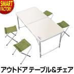 アウトドアテーブル 120cm チェア セット イス 4人用 折りたたみ コンパクト アウトドア レジャー キャンプ キャンピング 一人キャンプ