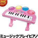 ミュージックプレイピアノ ピアノ おもちゃ キーボード 玩具 鍵盤 楽器 音楽 演奏 家庭用 子供 女の子 楽器玩具 クリスマス プレゼント
