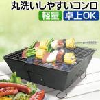 バーベキューコンロ 折りたたみ 卓上 小型 組立式 コンパクト 簡単 軽量 持ち運び アウトドア キャンプ バーベキュー コンロ BBQ 調理器具 クッキング用品