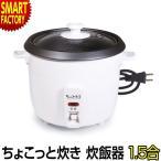 炊飯器 一人暮らし 1.5合 約20分で炊飯 少量炊き 1合 0.5合 ミニ炊飯器 小型 卓上 1人用 おしゃれ