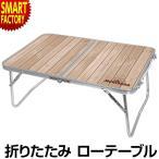 アウトドア テーブル 折り畳み 軽量 ローテーブル コンパクト 軽い 折りたたみ 木目 ウッド調 アウトドア キャンプ