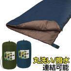 寝袋 コンパクト 洗える シュラフ マット 撥水 防滴 連結できる アウトドア レジャー キャンプ用品 車中泊 防災