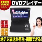 送料無料 9インチ フルセグ TVポータブル DVDプレーヤー DVDプレイヤー 9型 DVD 地デジ ワンセグ USB SD 映像 鑑賞 地デジ ワンセグ 音楽 録音 車載