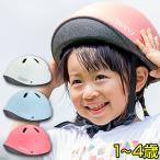 子供用 ヘルメット 1歳 2歳 3歳 軽量 軽い キャッピープチ 自転車 ヘルメット 44-50cm XXSサイズ SG規格 IDES アイデス