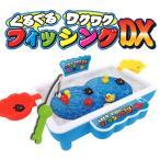 魚釣りゲーム ぐるぐるワクワク フィッシング DX 釣り 水を張って電動で動く  子供 キッズ 親子 団らん 遊び