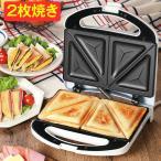 ホットサンドメーカー 電気 ホットサンド D-STYLIST 朝食 おやつ 2枚焼き フッ素加工 調理器具