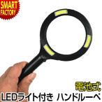 ルーペ LED ライト付き 拡大鏡 虫眼鏡 虫メガネ 拡大率2倍 電池式 ハンドルーペ