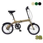1200円クーポン 折りたたみ自転車 16インチ 折り畳み自転車 折畳自転車 マイパラス M-100 自転車