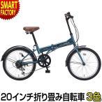 自転車 折り畳み 折りたたみ自転車 20インチ 折り畳み自転車 6段変速 組立簡単