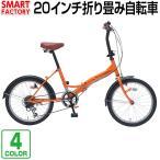 ショッピング自転車 【新発売!!】 自転車 20インチ 折りたたみ自転車 (4色) シマノ製6段ギア (サムシフト)付き 通学 自転車 通販 自転車 折畳自転車 マイパラス M-209