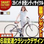 折畳シティサイクル 26インチ  折りたたみ自転車  シマノ製6段ギア ママチャリ 【送料無料】