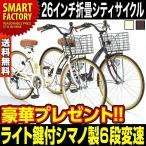 折畳シティサイクル 26インチ (2色) マイパラス 折りたたみ自転車 (折り畳み自転車・折畳み自転車) シマノ製6段ギア ママチャリ