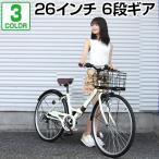 折りたたみ自転車 26インチ シマノ製6段ギア 全3色 シティサイクル ママチャリ マイパラス