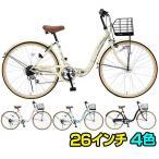 折りたたみ自転車 シティサイクル 26インチ 全4色 LEDオートライト カゴ 鍵 シマノ製6段ギア
