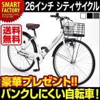 シティサイクル 26インチ 肉厚チューブ マイパラス 耐パンク パンクしにくい 自転車 カラーバリエーション カラバリ M-532A