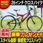 送料無料! 実用性を追及したクロスバイク!