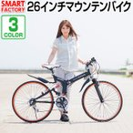 マウンテンバイク・MTB 折りたたみ自転車  26インチ シマノ製6段ギア 前後Wサス 【送料無料】