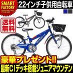 ショッピング自転車 子供用自転車 ジュニアマウンテンバイク 22インチ (2色) M-822Z (M-822後継機モデル) 6段ギア CIデッキ 豪華プレゼント 送料無料