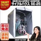 ショッピング自転車 送料無料 自転車 置き場 アルミフレームサイクルハウス M-SE-25 自転車置き場・自転車収納・バイク収納・物置・屋外収納・雨よけ・紫外線除け