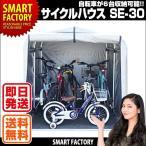 送料無料 自転車 置き場 アルミフレームサイクルハウス M-SE-30 自転車置き場・自転車収納・バイク収納・物置・屋外収納・雨よけ・紫外線除け