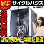 ショッピング自転車 [送料無料]自転車 置き場 アルミフレームサイクルハウスM-SH25型 自転車置き場・自転車収納・バイク収納・物置・屋外収納・雨よけ・紫外線除け