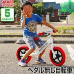 ショッピング自転車 送料無料 ちゃりんこマスター 子供用ペダルなし自転車 カラー5色  ブレーキ・スタンド 三輪車ではありません幼児用自転車・子供用自転車 玩具 おもちゃ