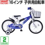子供用自転車 16インチ (2色) マイパラス 補助輪付で安心! 自転車 通販 自転車 おしゃれ 送料無料