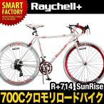 Raychellレイチェルロードバイク 自転車 700C