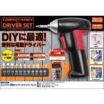 電動ドライバー 電池式 ドライバーセット工具 DIY 電動工具 ドライバー コードレス パーツ 11種類 コンパクト ハンディ インパクトドライバー