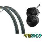 ショッピング自転車 送料無料 自転車 26インチ タイヤ チューブ セット 26×1 3/8 WO 2本巻き (タイヤ、チューブ各2本)IRC CITY POPS 耐パンク 80型 国産 即日発送