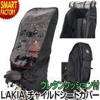 ラキア LAKIA 自転車 CYCV-R-ATBK チャイルドシート レインカバー リア用 ブラック BK 285-00018