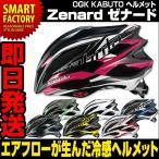 【送料無料】サイクルヘルメット OGK KABUTO オージーケー カブト Zenard ゼナード サイクリングの必需品・安全パーツ 【即日発送】