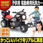 送料無料 子ども用 電動乗用玩具カー 電動カー バイク オートバイ 3輪 フットペダル式 スポーティ かっこいい 子供 プレゼント 充電式 バッテリー
