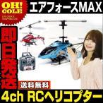 ショッピングエアフォース 【送料無料】 ヘリコプター ラジコン エアフォースMAX 安定飛行ジャイロシステム搭載 4ch(上下/前後/左右旋回/左右飛行) RCヘリコプター 人気 室外専用