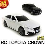 ラジコン RC トヨタ クラウン TOYOTA CROWN ラジコンカー 車 子供 HAC 室内 おもちゃ